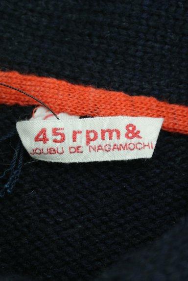 45rpm&(45アールピーエムアンド)トレーナー・セーター買取実績のタグ画像