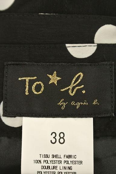 To b. by agnes b.(トゥービーバイアニエスベー)パンツ買取実績のタグ画像
