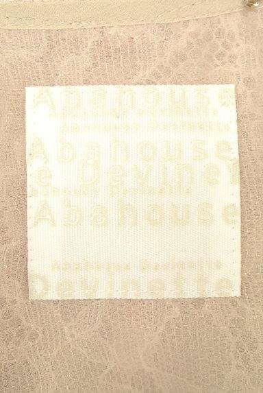 Abahouse Devinette(アバハウスドゥヴィネット)カーディガン買取実績のタグ画像