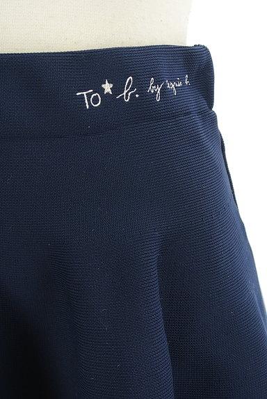 To b. by agnes b.(トゥービーバイアニエスベー)の古着「ニットサーキュラースカート(スカート)」大画像4へ