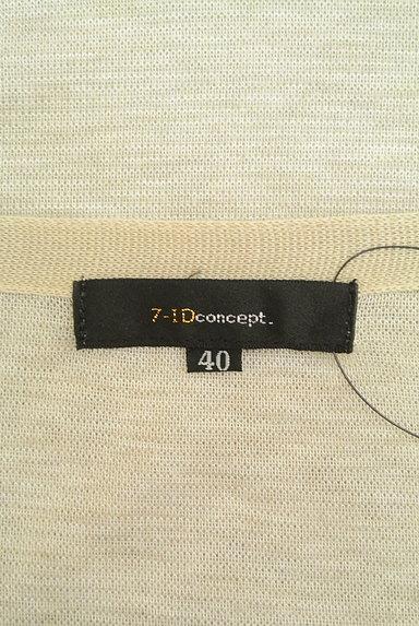 7-ID concept(セブンアイディーコンセプト)カーディガン買取実績のタグ画像