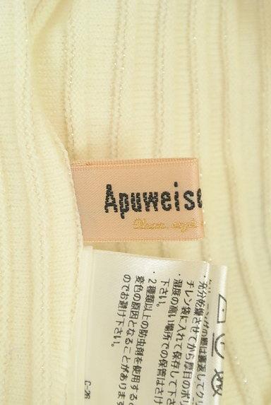 Apuweiser riche(アプワイザーリッシェ)の古着「袖口パールラメリブニット(ニット)」大画像6へ